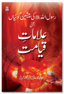 Alamat e Qayamat Urdu – علامت قیامت