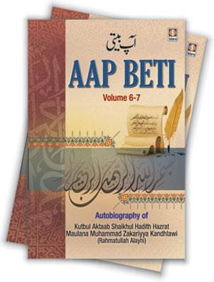 Aap Beti – Autobiography of Maulana Muhammad Zakariyya Kandhlawi – 2 Vols