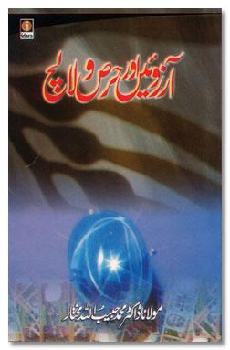 Aarzooein Aur Hirs Wa Lalach – Urdu