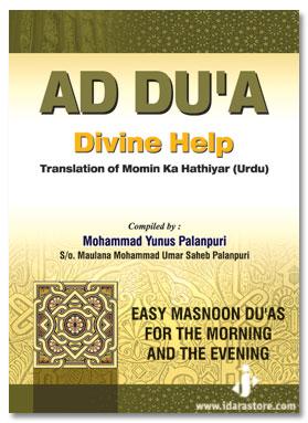 Ad Dua Divine Help Pocket – Momin Ka Hathiyar