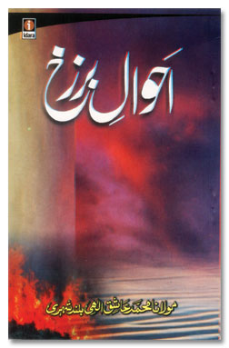 Ahwal e Barzakh – احوال برزخ