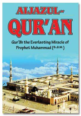 Aizazul Quran