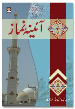 Aaina e Namaz – Urdu
