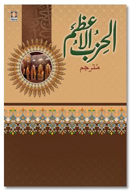 Al Hizbul Azam – الحزب الاعظم