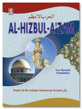 Al Hizbul Azam Pocket