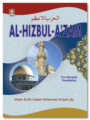 Al Hizbul Azam Pocket – Arabic English