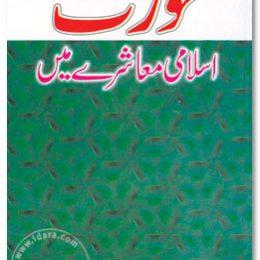 Aurat Islami Muashre Mein
