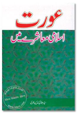 Aurat Islami Muashre Mein – عورت اسلامی معاشرے میں