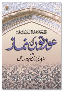 Aurato Ki Namaz Aur Zaroori Ahkam Wa Masail Urdu