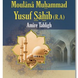 Biography of Hazrat Maulana Muhamad Yusuf