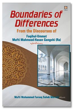 Boundaries of Differences From The Discourses of Mahmood Hasan