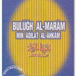 Bulugh Al Maram Min Adillat Al Ahkam