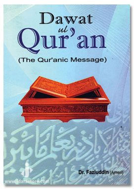 Dawat ul Quran The Quranic Messages