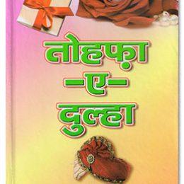 Tohfa e Dulha Hindi