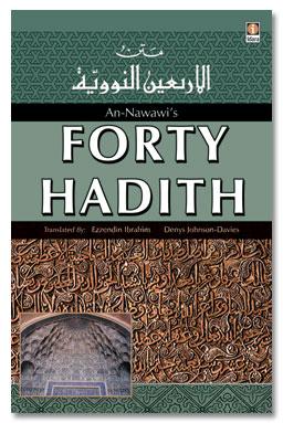 An-Nawawi's Forty Hadith – Arabic English