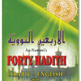 An Nawawi 40 Hadith Transliteration