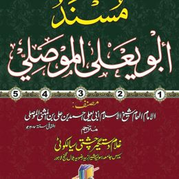 Musnad Abu Ya'la Al Musili