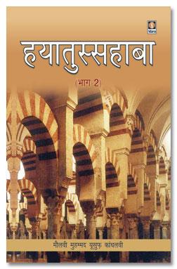 Hayatus Sahaba Hindi – 3 Vol Set