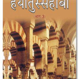 Hayatus Sahaba In Hindi Vol 3