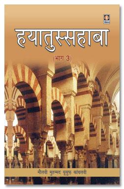 Hayatus Sahaba Hindi – 3 Vols Set
