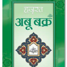 Hazrat Abu Bakr In Hindi