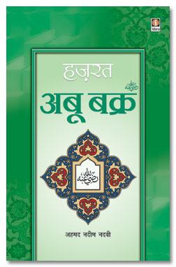 Hazrat Abu Bakr – Hindi