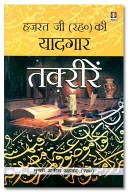 Hazrat Ji Yadgar Taqreere – Hindi
