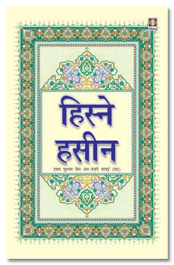Hisn e Haseen Hindi