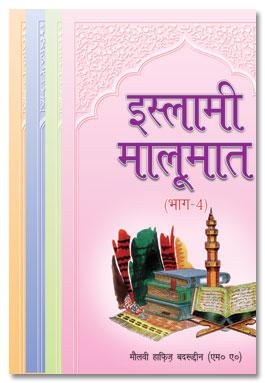 Islami Maloomat – Hindi 4 Vol Set