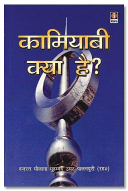 Kamyabi Kiya Hai – Hindi