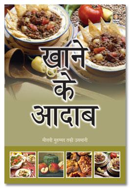 Khane Ke Adaab – Hindi