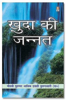 Khuda Ki Jannat – Hindi