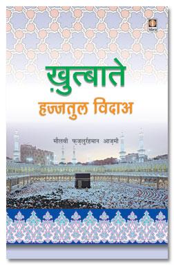 Khutbat Hajjatul Wida – Hindi