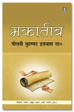 Makateeb Maulana Muhammad ilyas – Hindi