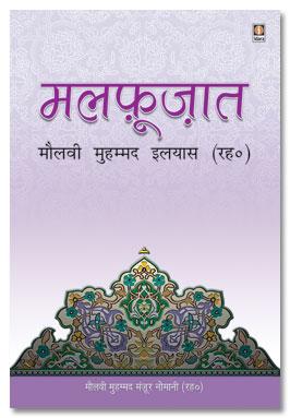 Malfoozat Maulana Muhammad ilyas – Hindi