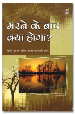 Marne Ke Baad Kya Hoga Hindi, मरने के बाद क्या होगा