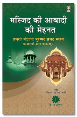 Masjid Ki Aabadi Ki Mehnat – Hindi 2 Vol
