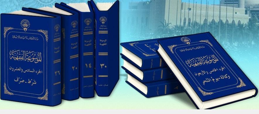 الموسوعة الفقهية – 45 مجلدات