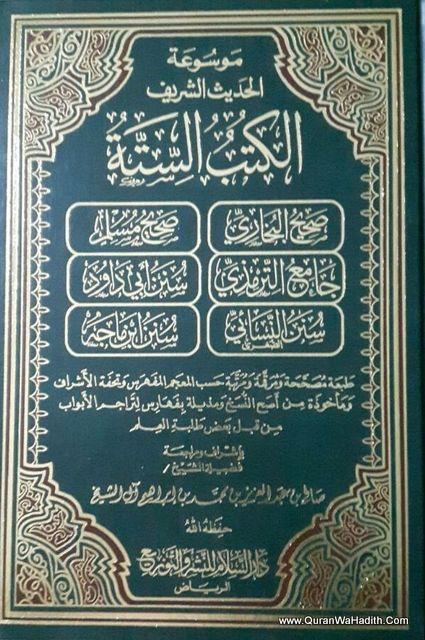 موسوعة الحديث الشريف الكتب الستة – Mosuah Hadith Sharif Kutub Sittah