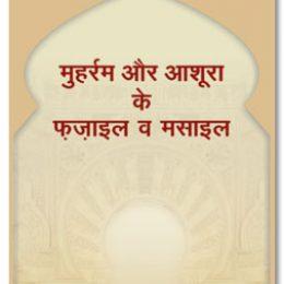 Muharram Aur Aashura Ke Fazail Wa Masail