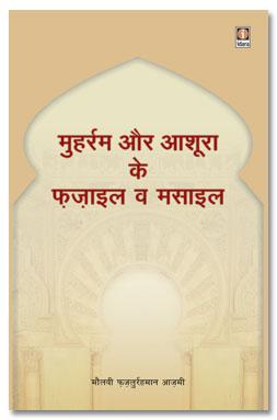 Muharram Aur Aashura Ke Fazail Wa Masail – Hindi