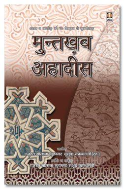 Muntakhab Ahadees Hindi