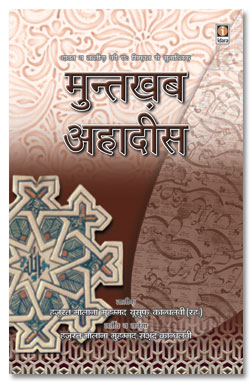 Muntakhab Ahadees – Hindi