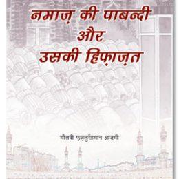 Namaz Ki Pabandi Aur Uski Hifazat
