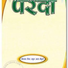 Purdah Hindi