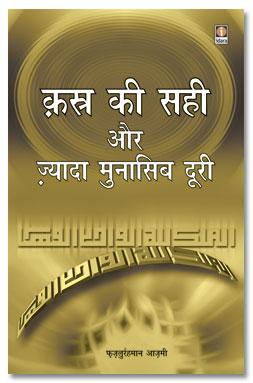 Qasr Ki Sahi Aur Ziyadah Munasib Doori