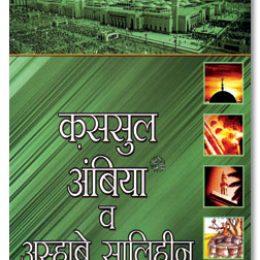 Qasas ul Anbiya Hindi