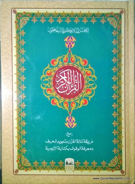Quran with Hijje