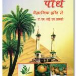 Qurani Paudhe Vaigyanik Drishti Se