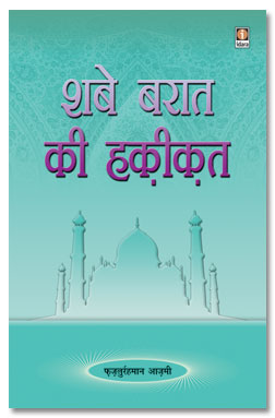 Shabe Barat Ki Haqeeqat – Hindi